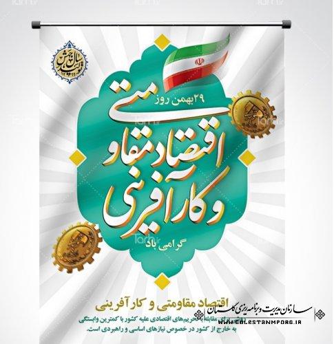 29 بهمن روز اقتصاد مقاومتی و کارآفرینی گرامی باد