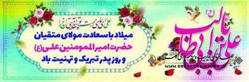 سالروز میلاد امام علی (ع) و روز پدر مبارک