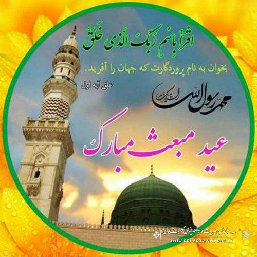 عید مبعث رسول اکرم(ص) برعموم مسلمین مبارک باد