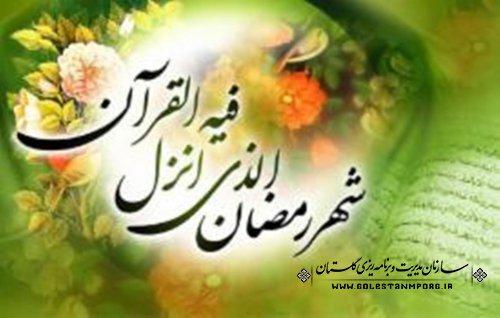 به ماه مبارک رمضان،ماه بهار قرآن و ماه عبادت و بندگی خدا می رویم.ماه خدا،مهمان خدا هستیم.