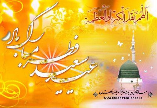 پیام تبریک رئیس سازمان مدیریت و برنامه ریزی استان گلستان به مناسبت فرارسیدن عیدسعید فطر