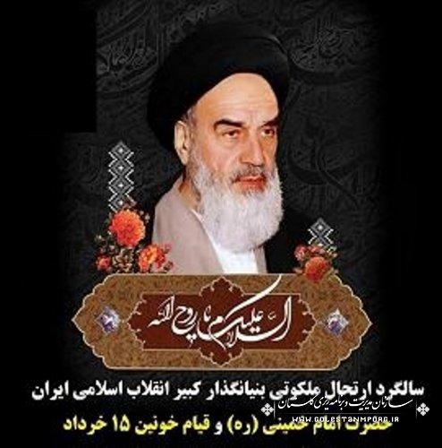 سالگرد عروج ملکوتی حضرت امام خمینی(ره) را به ملت شریف ایران،تسلیت عرض می نماییم.