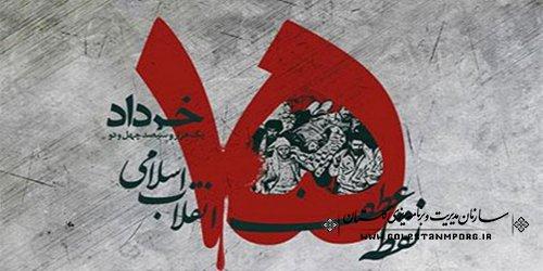 قیام 15 خرداد نقطه ی عطفی در تاریخ مبارزات ملت قهرمان ایران است