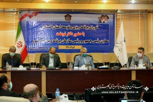 برگزاری دومین جلسه شورای برنامه ریزی استان با حضور دکتر نوبخت معاون رئیس جمهور و رئیس سازمان برنامه و بودجه کشور