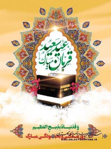 عیدقربان روز بندگی و بخشودگی بر همه مسلمین مبارک باد