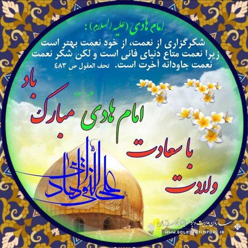 ولادت باسعادت امام علی النقی الهادی(ع) گرامی باد