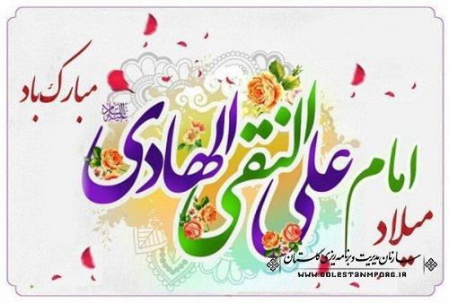 پیام تبریک رئیس سازمان مدیریت و برنامه ریزی استان گلستان به مناسبت ولادت حضرت امام علی النقی الهادی(ع)