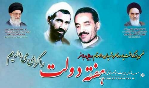 پیام گرامیداشت رئیس سازمان مدیریت و برنامه ریزی استان گلستان به مناسبت آغاز هفته دولت