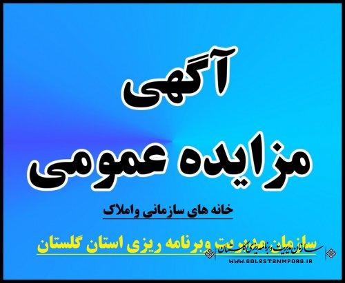 آگهی مزایده عمومی خانه های سازمانی واملاک سازمان مدیریت وبرنامه ریزی استان گلستان